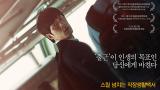 [테마가 있는 영화] '7호실' 감독의 데뷔작, '10분'