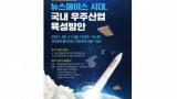 민간·국방 협력하는 국내 우주산업 육성방안은