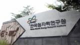 '대덕특구 출연연도 뚫렸다' 원자력연구원에서 확진자 발생