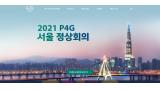 30~31일 한국서 열리는 첫 환경정상회의 'P4G'는 어떤 행사인가