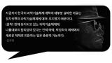 [김우재의 보통과학자]부실학회, 장롱특허 그리고 출연연