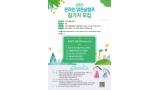 [의학바이오게시판] 온라인 맑은숨캠프 참가자 모집 外