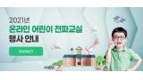 [과학게시판] 과기정통부, 'K-선도 연구소기업' 선정 外