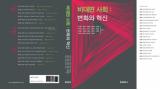 [과학게시판] ETRI·KIET, '비대면 사회 변화와 혁신' 펴내