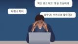 코로나19 의견낸 전문가들 60% 사이버 협박 시달려 15% 살해 위협까지