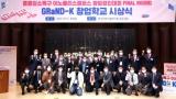 홍릉특구 첫 창업학교 11개 수상팀 전원 투자의향서 '기염'