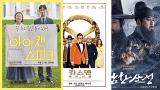 [2017 추석 영화] 이 안에 다 있다 (1) 극장 상영작 총정리!