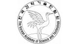 과기한림원, 30일 노벨상 수상자 5명 초청