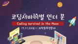 [11월 추천 과학체험] (1) 코딩으로 달에서 살아남기