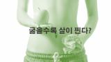 [카드뉴스] 이렇게 음식 중독이 된다