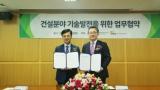 [과학게시판] 건설연, 한국건설생활환경시험연구원과 업무협약