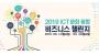 ICT 융합 콘텐츠·서비스 관련 아이디어 공모전 접수 시작