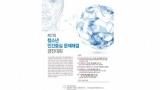 [과학게시판] UST 청소년 인간중심 문제해결 경진대회 개최 外