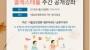 [의학게시판] 서울성모병원, 고지혈증 공개강좌