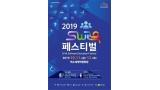[과학게시판] 과기정통부, SW 교육 페스티벌 개최 外