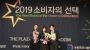 어린이과학동아 '2019 소비자의 선택' 아동잡지 부문 대상
