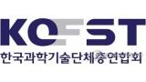 [과학게시판] '제1회 KETFA 2019' 개최 外