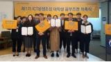 [과학게시판] KISA, 제1기 ICT분쟁조정 대학생 옴부즈맨 위촉식 개최