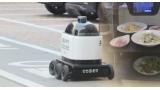 배달봇·서빙봇·청소봇…연평균 29%씩 성장하는 서비스 로봇