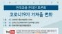 26일  '코로나19가 가져올 변화' 온라인 토론회