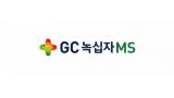 [의학바이오게시판] GC녹십자엠에스, 진캐스트 투자 外