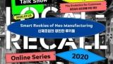서울 을지로-청계천 제조업의 새로운 시도를 만난다