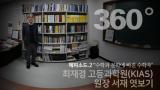 [과학자의 서재]