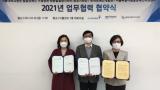 [의학게시판] 서울대병원-서울발달장애인지원센터, 업무협약 外