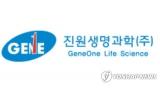 진원생명과학, 코로나19 백신 임상1상서 45명에 1차 투여 완료