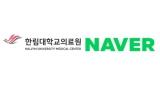 [의학게시판] 한림대의료원-네이버, 인물정보서비스 제휴 업무협약 外