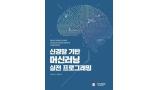 [과기원은 지금] GIST, '신경망 기반 머신러닝 실전 프로그래밍' 출간