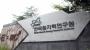 """하태경 의원 """"원자력硏, 북한 추정 IP에 해킹 당했다"""""""